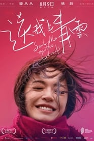Song Wo Shang Qing Yun